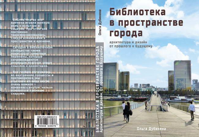 """Книга """"Библиотека в пространстве города"""""""