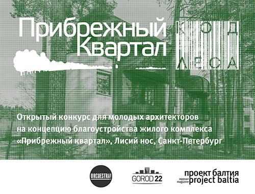 постер конкурса Прибрежный квартал - код леса