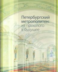 обложка книги, посвященной истории и архитектуре петербургского метрополитена