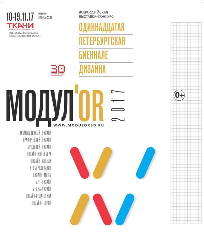 Модулор 2017 в Санкт-Петербурге