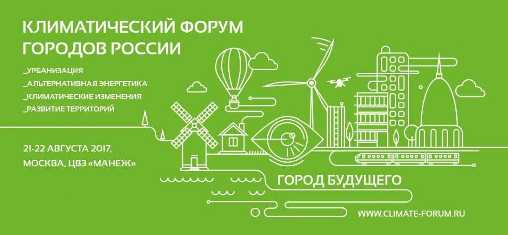 постер климатического форума в Москве
