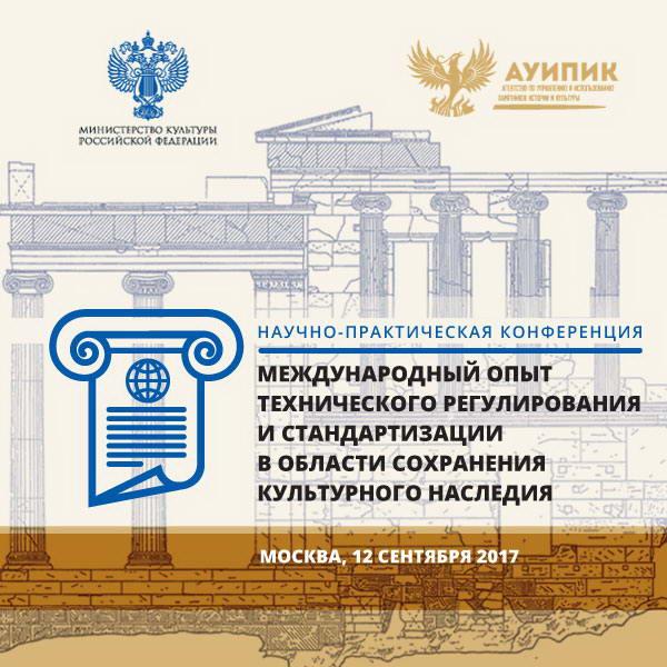 постер конференции по стандартизации культурного наследия