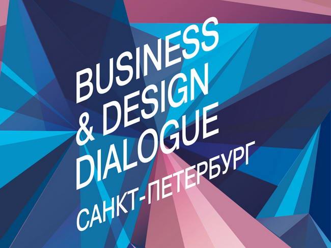 постер конференции Business & Design Dialogue в Санкт-Петербурге