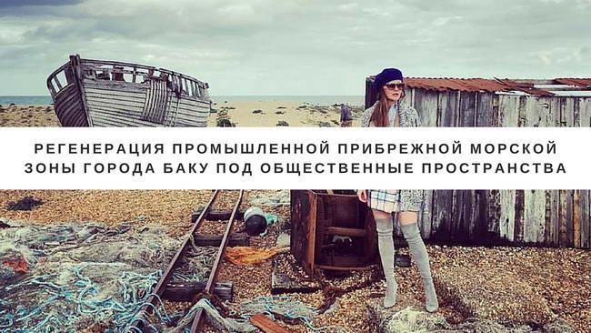 регенерация промзоны Баку - постер