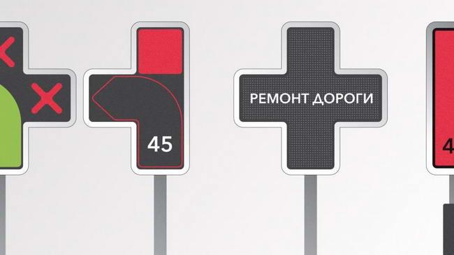 светофор, дизайн Евгения Аринина
