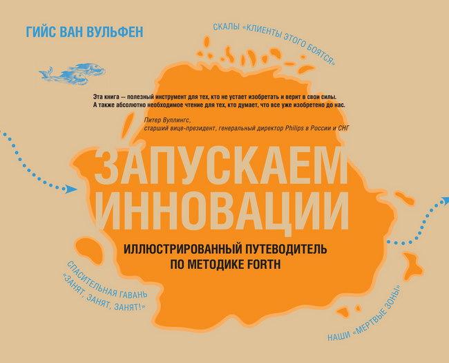 обложка книги Запускаем инновации